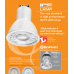 Enlite ICE™ LED pirn GU10 5W 480lm 2700K